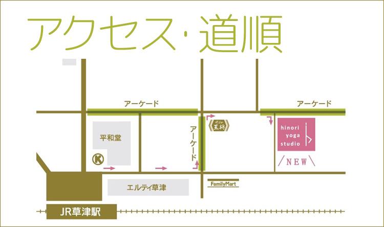 草津ヒノリヨガへの地図
