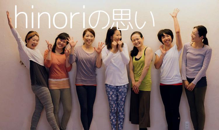 hinoriyoga studioの画像