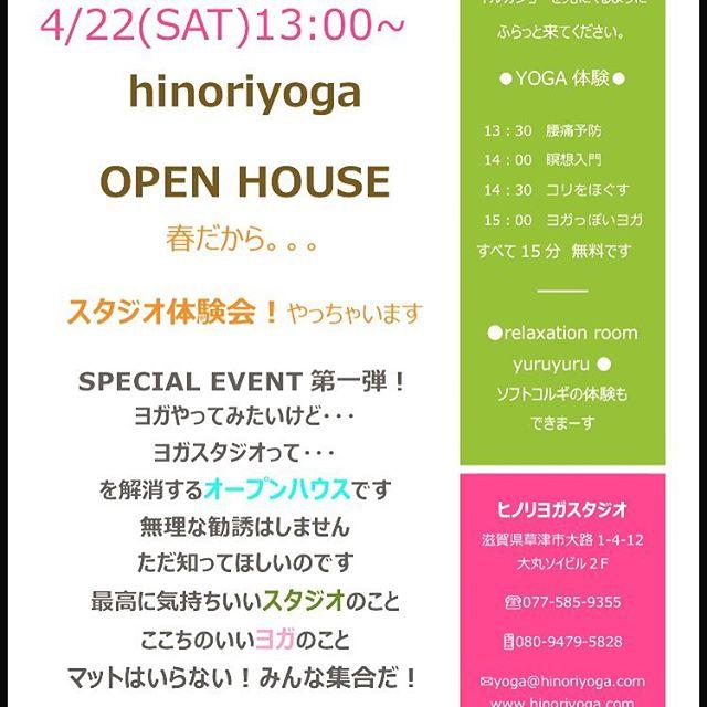 オープンハウスします遊びに来てね。歓迎いたします。#草津#ヨガ#見学会#ヒノリヨガスタジオ