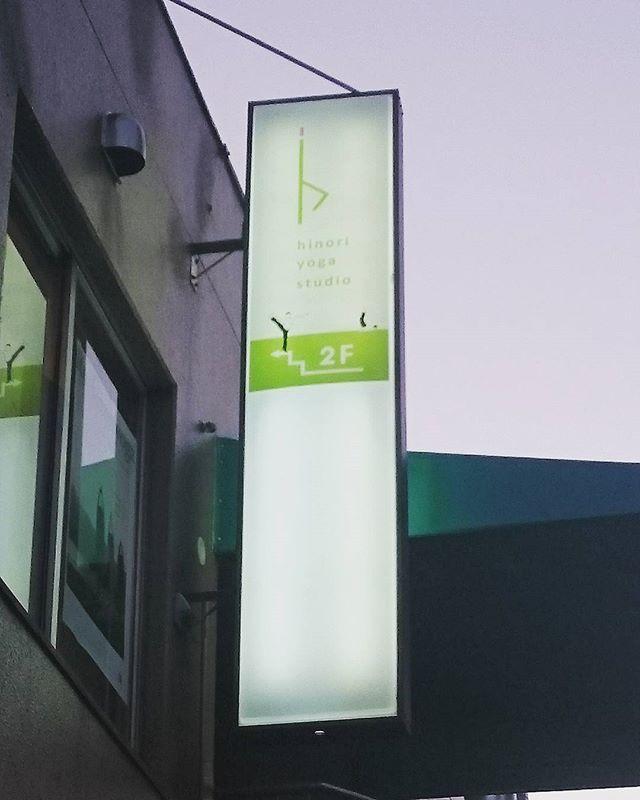 夜もやってマス☆#ヒノリヨガスタジオ#滋賀#草津#ヨガ#スケジュール